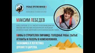 Ученые против мифов 4-5. Максим Лебедев: Мифы о строителях пирамид