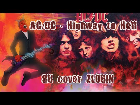 AC/DC - Highway to Hell на русском