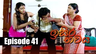Isira Bawaya | ඉසිර භවය | Episode 41 | 27 - 06 - 2019 | Siyatha TV Thumbnail