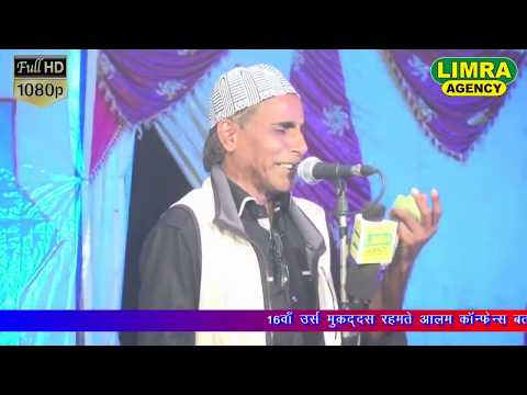 Shakeel Arfi Part 2, 11 April 2018 Kaptanganj Basti HD India