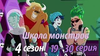 Школа монстров (Монстр хай) 4 сезон 19-30 все серии на русском