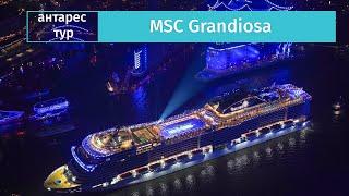 Обзор нового лайнера MSC Grandiosa круизной компании MSC Cruises от Антарес Тур