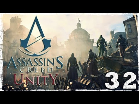 Смотреть прохождение игры Assassin's Creed: Unity. #32: Конец Робеспьера.