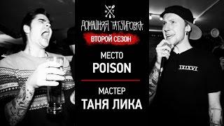 ДОМАШНЯЯ ТАТУИРОВКА (2 сезон) - ТАНЯ ЛИКА - POISON