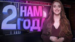 Baixar НАМ 2 ГОДА! - Evolve Role Play