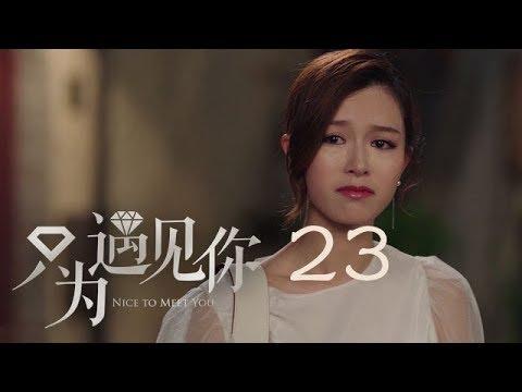 只為遇見你 23 | Nice To Meet You 23【DVD版】(張銘恩,文詠珊,魏千翔等主演) - YouTube