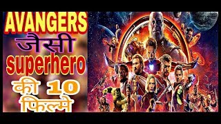 World best MULTISUPERHEROS movies part 1