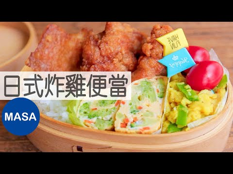 japanese-fried-chicken-bento-/-chicken-karaage-bento-|-masa-の-菜-abc