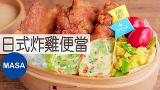 日式炸雞便當/Chicken Karaage Bento MASAの料理ABC