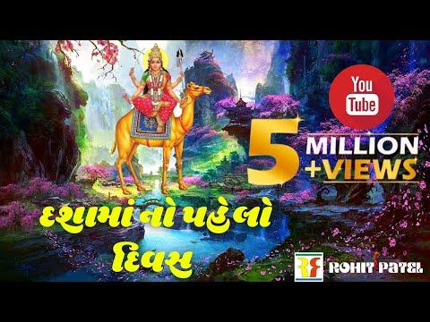 Dashamaa no pahelo divas Movie (Full HD)