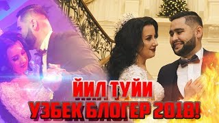 ЙИЛНИНГ ЕНГ ЗУР ТУЙИ 2018 / УЗБЕК БЛОГЕР РУСТАМ РАХМОНОВ
