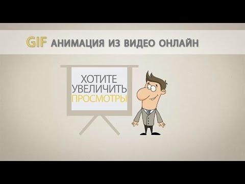 Как сделать гиф анимацию из видео онлайн.