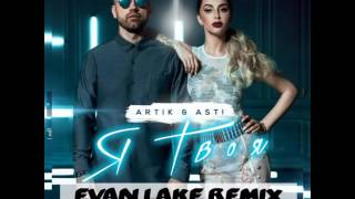 Artik pres. Asti - Я Твоя (Evan Lake Remix)