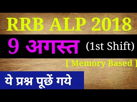 पहली पाली/ 9/8/2018 rrb alp exam paper full review &discussion with question 1st+morning