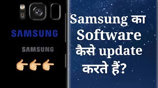 how to update samsung galaxy j7 prime latest software