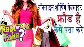 How to identify fake Websites - Online Shopping Ki Site Real Hai Ya Fake Kaise Pata Kare [Hindi]