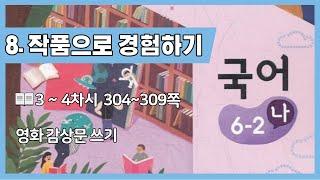 6학년 2학기 국어 8단원 3-4차시 영화감상문 쓰기