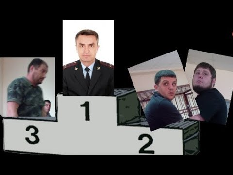 18+ ПЫТКИ в ОВД Гулькевичи, ОВД Сочи - ЗЕМЛЯ УХОДИТ ИЗ ПОД НОГ