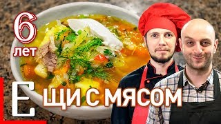 Щи — Щи с мясом — рецепт Едим ТВ