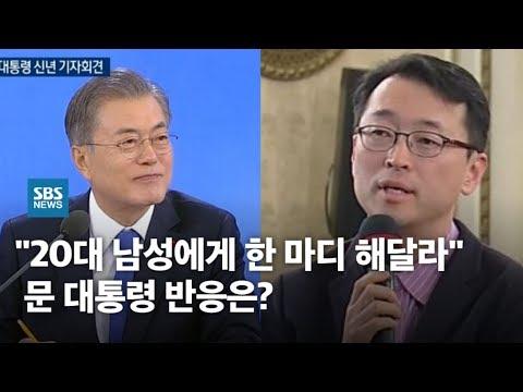 """""""20대 남성 지지도 하락…한 마디 해달라"""" 요구에 문재인 대통령 반응 / SBS"""