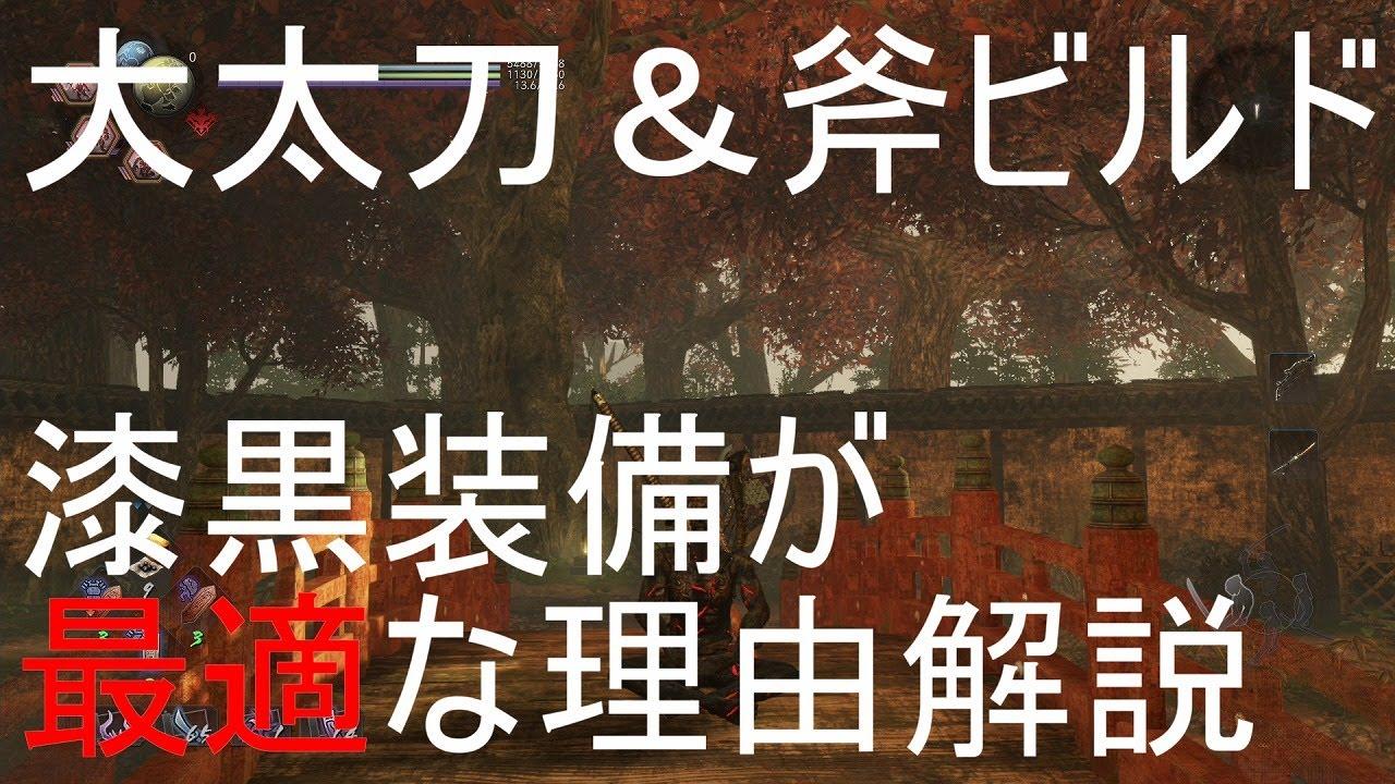 仁王 2 斧 ビルド 『仁王2』①窮地毒斧凶独楽ビルドの詳細②火の蓄積が優秀な技ランキング...