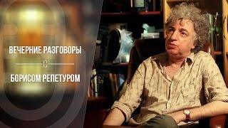 Let's Talk! - Вечерние разговоры с Борисом Репетуром