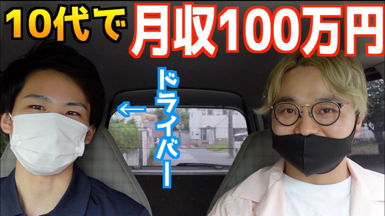 月収100万円稼ぐドライバーに話を聞いてきた。