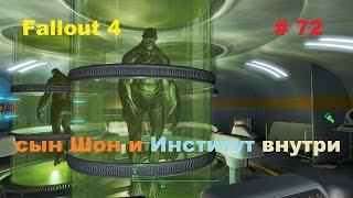 Прохождение Fallout 4 нашел сына Шона и Институт внутри 72
