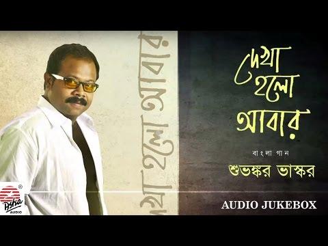 Dekha Holo Abar | Full Album | Bengali Songs | Subhankar Bhaskar | Audio Jukebox