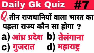 TEST 7 / gk questions / gk in Hindi / important gk questions / top gk questions / railway / ssc cgl