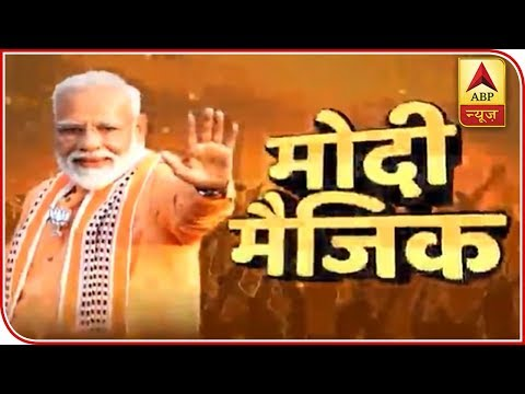 Modi Magic: A Detailed Report On His Historic Win | ABP News