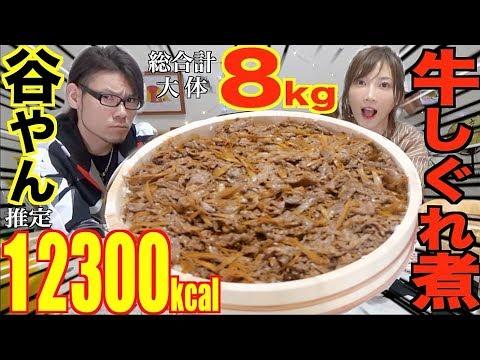 【mukbang】~13,000kcal-beef-shigureni-don-with-taniyan!-5-different-ways-of-eating-it!