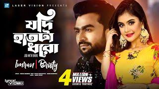 Jodi Hatta Dhoro By Imran & Brishty   Lyrical Video   Faisal Rabbikin