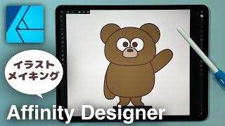 【 iPad Pro / イラストメイキング 】円ツールを使ってクマのキャラクターを描く方法