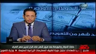 القاهرة 360   أزمة سوريا .. قانون التظاهر .. حصاد الدولار بعد شهر من تحرير سعر الصرف