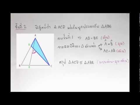 คณิตศาสตร์ ติว ม.3 สอบเข้า ม.4 เก็งข้อสอบแผ่น 1