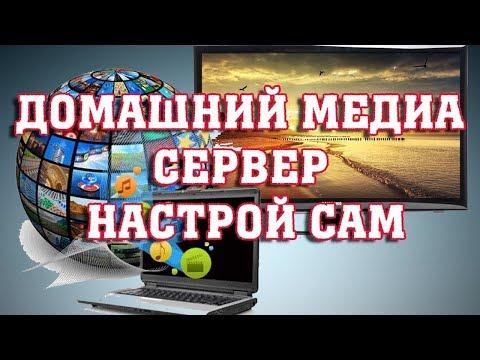 Как передать видео с компьютера на телевизор или выбираем медиа сервер
