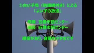 千葉県松戸市防災行政無線夕方チャイム「歌の町」聞き比べ 再整備工事完了記念