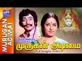 Murugan Adimai Full Movie மரகன அடம Muthuraman Kr Vijaya Devotional Movie