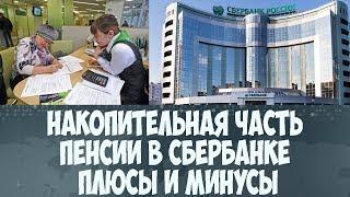 видео Накопительная пенсия в Сбербанке