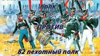 8 Московский гренадерский полк против 82 пехотного полка
