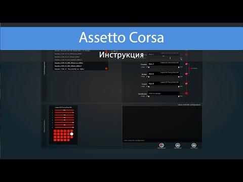 Assetto Corsa настройка руля Logitech G27