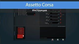 Assetto Corsa налаштування керма Logitech G27