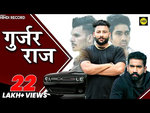 गुर्जर राज   Gurjar Raaj   Gurjar Song   New Gurjar Song   Gujjar Song   New Gujjar Song 2019