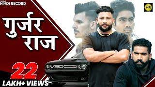 गुर्जर राज | Gurjar Raaj | Gurjar Song | New Gurjar Song | Gujjar Song | New Gujjar Song 2019