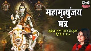 Maha Mrityunjay Mantra | महामृत्युंजय मंत्र With Hindi Lyrics | Alka Yagnik |  alka yagnik song
