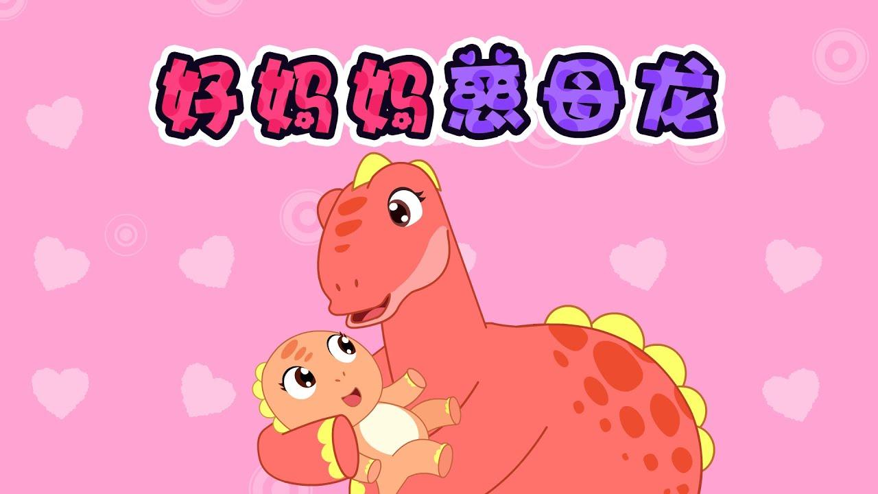 【原創】好媽媽慈母龍 恐龍兒歌童謠 兒童音樂劇 卡通動畫 恐龍世界 幼兒早教啟蒙 貝樂虎 Baby Tiger - YouTube