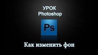 Как заменить фон в фотошопе?Замена фона фотографии в программе Photoshop!