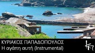 Η αγάπη αυτή • Κυριάκος Παπαδόπουλος (Instrumental) || Άγιο Όρος 2015