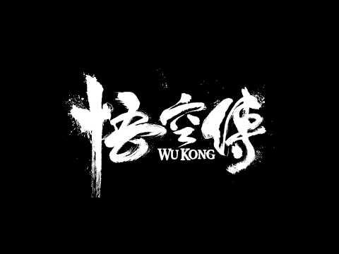 悟空傳 (粵語版)電影預告